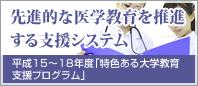 平成15年~18年 特色ある大学教育支援プログラム「先進的な医学教育を推進する支援システム」